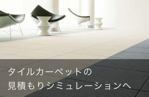 タイルカーペットの見積もりシミュレーションへ