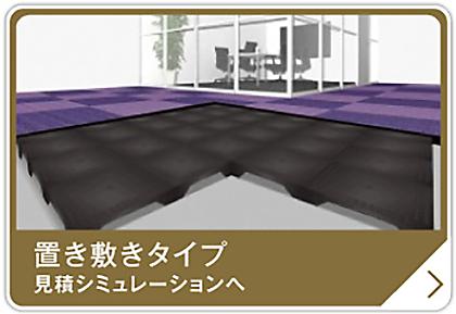 OAフロア置き敷きタイプ見積シミュレーション